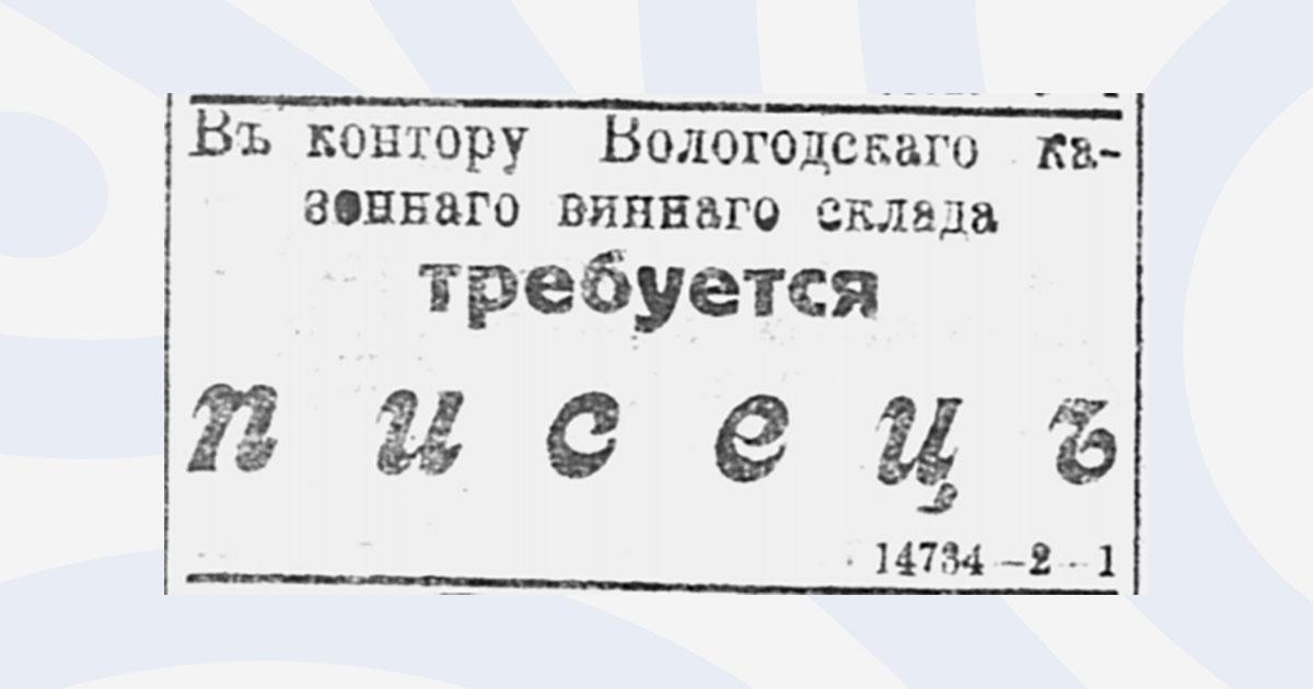 Горячие вакансии 105 лет назад